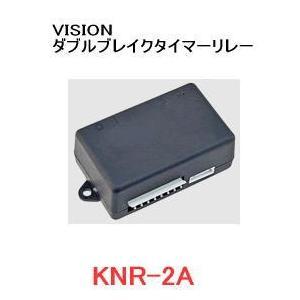 VISION(ビジョン) KNR-2A ダブルブレイクタイマーリレー/セキュリティ/オプション|autocenter