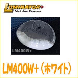 VISION (ビジョン) 品番:LM400W+(ホワイト) スキャニングLED  LUMINATOR 【輝度LED7個/点滅は16パターン】 autocenter