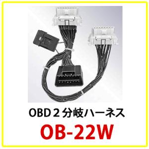 VISION(ビジョン) 品番:OB-22W OBDコネクタ2分岐ハーネス|autocenter