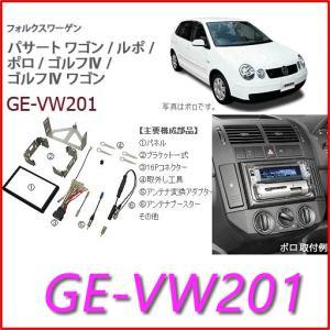 カナテクス kanatechs 品番:GE−VW201 VWポロ/ゴルフIV/ゴルフIVワゴン カーナビ/オーディオ取付キット/カナック企画|autocenter
