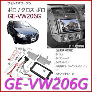 カナテクス Kanatecs 品番:GE−VW206G VWポロ/クロスポ  カーナビ/オーディオ取付キット/カナック企画|autocenter