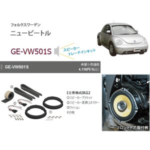 カナテクス Kanatechs 品番GE-VW501S ニュービートル スピーカートレードインキット 取付キット|autocenter