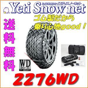 イエティ スノーネット 品番:2276WD ゴム製タイヤチェーン Yeti Snownet|autocenter