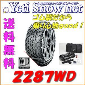 イエティ スノーネット 品番:2287WD ゴム製タイヤチェーン Yeti Snownet|autocenter