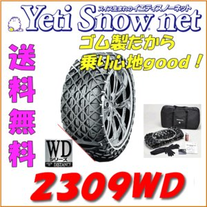 イエティ スノーネット 品番:2309WD ゴム製タイヤチェーン Yeti Snownet|autocenter
