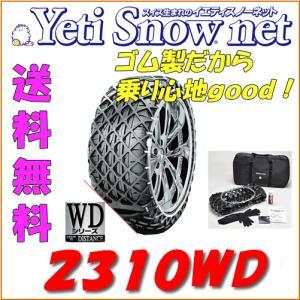 イエティ スノーネット 品番:2310WD ゴム製タイヤチェーン Yeti Snownet|autocenter