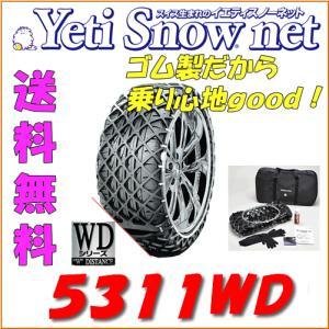 イエティ スノーネット 品番:5311WD ゴム製タイヤチェーン Yeti Snow net /自動車/雪道|autocenter
