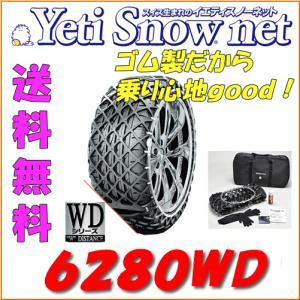 イエティ スノーネット 品番:6280WD ゴム製タイヤチェーン Yeti Snownet|autocenter