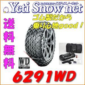 イエティ スノーネット 品番:6291WD ゴム製タイヤチェーン Yeti Snownet|autocenter