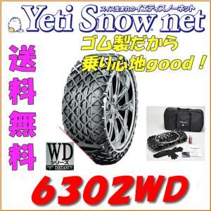 イエティ スノーネット 品番:6302WD ゴム製タイヤチェーン Yeti Snownet|autocenter