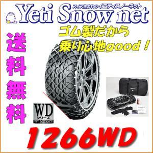 イエティ スノーネット 品番:1266WD ゴム製タイヤチェーン Yeti Snow net|autocenter