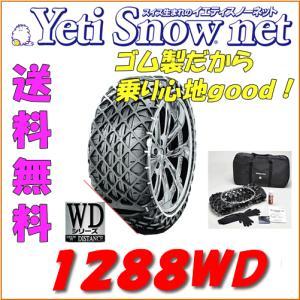 イエティ スノーネット 品番:1288WD ゴム製 タイヤチェーン Yeti Snow net /自動車/雪道|autocenter