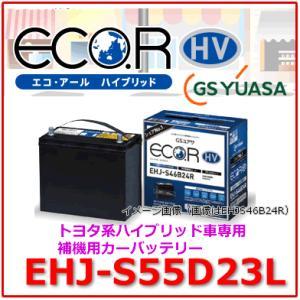 EHJ-S55D23L /GSユアサ バッテリー ECO.R HV(エコ アールHV) /GS YUASA/エコカートヨタ系ハイブリット乗用車専用 補機用 カーバッテリー EHJS55D23L|autocenter