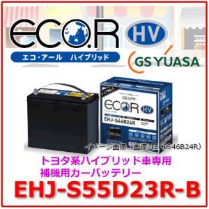 EHJ-S55D23R /GSユアサ バッテリー ECO.R HV(エコ アールHV) /GS YUASA/エコカートヨタ系ハイブリット乗用車専用 補機用 カーバッテリー EHJS55D23R|autocenter