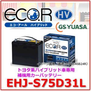 EHJ-S75D31L /GSユアサ バッテリー ECO.R HV(エコ アールHV) /GS YUASA/エコカートヨタ系ハイブリット乗用車専用 補機用 カーバッテリー EHJS75D31L|autocenter