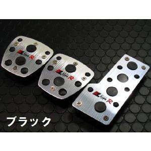 汎用アルミペダルセットMT用 type1 3色より選択 pedal ペダルカバー ブレーキ アクセル...