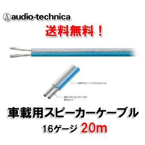 送料無料 オーディオテクニカ スピーカーケーブル 16ゲージ AT7422 20m切売