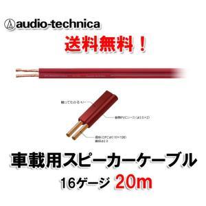 送料無料 オーディオテクニカ スピーカーケーブル 16ゲージ AT7432 20m切売