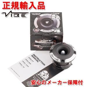 Vibe オーディオ ブレット型ホーンツィーター BLACK DEATH PRO4T-V1(BD PRO 4T) 正規輸入品