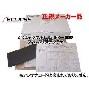 富士通テン イクリプス ECLIPSE DTVF18用 4×4地上デジタルTV/GPS一体型フィルムレスアンテナ DTVFAT18の画像
