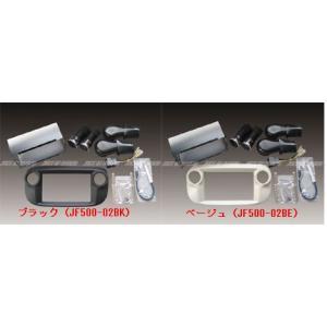 FIAT(フィアット)500用 2DINナビ取付キット JF500-02BK/BE(全2色)