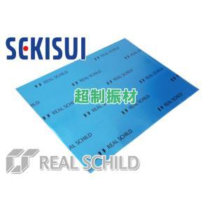 在庫あり 即納 レアルシルト 積水化学工業 RSDB 超制振 デッドニング 1枚(ばら売り)