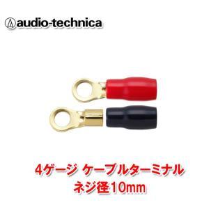☆audio-technica製のケーブルターミネータです☆