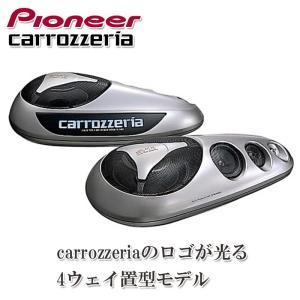 パイオニア/カロッツエリア置き型ボックススピーカー TS-X480G