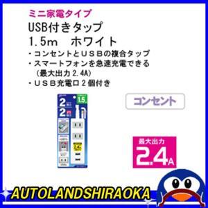 ☆USB付きタップ1.5m ホワイト M421...の関連商品7