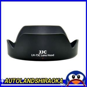 特徴 ■JJC Lens Hood/レンズフード LH-73C Canon/キャノン EW-73C ...