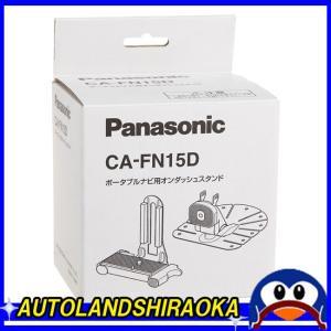 パナソニック/Panasonic  CA-FN15D   ポータブルナビ用オンダッシュスタンド