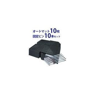オートマット10枚 + 固定ピン 10本 セット 多目的簡易舗装マット automat-prestige