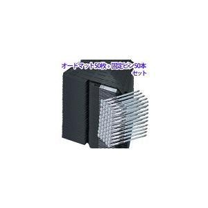 オートマット 50枚 + 固定ピン 50本 セット 多目的簡易舗装マット|automat-prestige