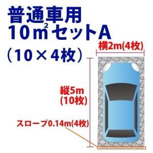 オートマット40枚+スロープ4枚+固定ピン20本セット 10m2セットA   多目的簡易補強路盤|automat-prestige