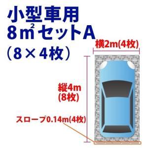 オートマット32枚+スロープ4枚+固定ピン20本セット 8m2セットA   多目的簡易補強路盤|automat-prestige