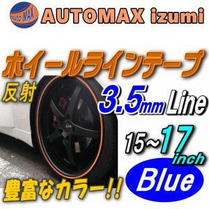 リム (青) 0.35cm▼直線 ブルー 反射 幅0.35cmリムステッカー/ホイールラインテープ15インチ・16インチ・17インチ/リムライン/バイク 車 貼り方|automaxizumi