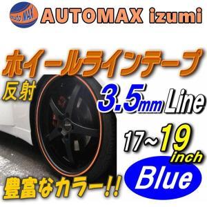 リム (17〜19) 青 0.35cm 直線 ブルー 反射 幅0.35cm リムステッカー ホイールラインテープ 17 18 19インチ対応 バイク 車 貼り方|automaxizumi