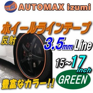 リム ジャンク (緑) 直線 グリーン 反射 幅0.35cmリムステッカー/ホイールラインテープ15インチ 16インチ 17インチ/リムライン/バイク 車 貼り方|automaxizumi