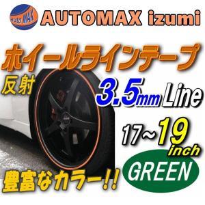 リム (17〜19) 緑 0.35cm 直線 グリーン 反射 幅0.35cm リムステッカー ホイールラインテープ 17 18 19インチ対応 バイク 車 貼り方|automaxizumi