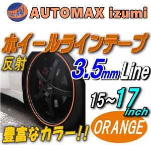 リム (柿) 0.35cm 直線 オレンジ 反射 幅0.35cm  リムステッカー ホイールラインテープ 15インチ 16インチ 17インチ バイク 車 貼り方|automaxizumi
