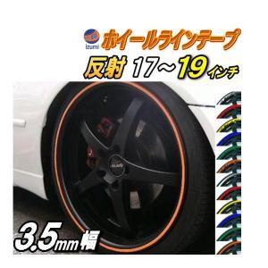 リム (赤) 0.35cm 直線 レッド 反射 幅0.35cm  リムステッカー ホイールラインテープ 15インチ 16インチ 17インチ バイク 車 貼り方|automaxizumi