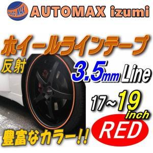 リム (17〜19) 赤 0.35cm 直線 レッド 反射 幅0.35cm リムステッカー ホイールラインテープ 17 18 19インチ対応 バイク 車 貼り方|automaxizumi
