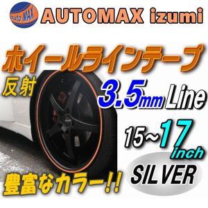 リム (銀) 0.35cm 直線 シルバー 反射 幅0.35cm  リムステッカー ホイールラインテープ 15インチ 16インチ 17インチ バイク 車 貼り方|automaxizumi
