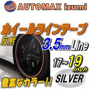 リム (17〜19) 銀 0.35cm 直線 シルバー 反射 幅0.35cm リムステッカー ホイールラインテープ 17 18 19インチ対応 バイク 車 貼り方|automaxizumi