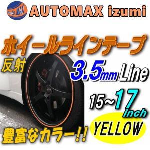 リム (黄) 0.35cm 直線 イエロー 反射 幅0.35cm  リムステッカー ホイールラインテープ 15インチ 16インチ 17インチ バイク 車 貼り方|automaxizumi