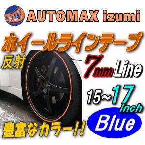 リム (青) 0.7cm 直線 ブルー 反射 幅0.7cm  リムステッカー ホイールラインテープ 15インチ 16インチ 17インチ バイク 車 貼り方|automaxizumi