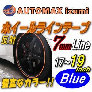 リム (17〜19) 青 0.7cm 直線 ブルー 反射 幅0.7cm リムステッカー ホイールラインテープ 17 18 19インチ対応 バイク 車 貼り方|automaxizumi