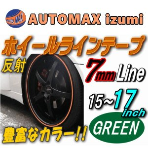リム (緑) 0.7cm 直線 グリーン 反射 幅0.7cm  リムステッカー ホイールラインテープ 15インチ 16インチ 17インチ バイク 車 貼り方|automaxizumi
