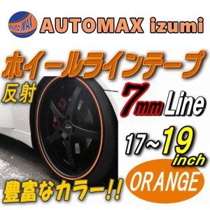 リム (17〜19) 柿 0.7cm 直線 オレンジ 反射 幅0.7cm リムステッカー ホイールラインテープ 17 18 19インチ対応 バイク 車 貼り方|automaxizumi