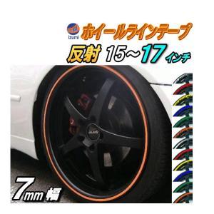リム (赤) 0.7cm 直線 レッド 反射 幅0.7cm  リムステッカー ホイールラインテープ 15インチ 16インチ 17インチ バイク 車 貼り方|automaxizumi